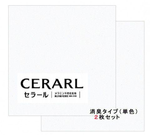 アイカ工業 単色柄 FDK6000ZGN セラール消臭タイプ 3×8(3×935×2 455mm)サイズ 2枚入【代引不可】