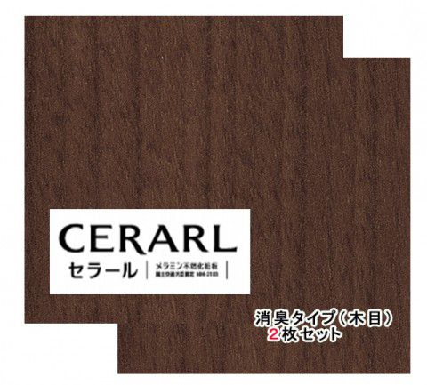 アイカ工業 ウォールナット柄 柾目 FDN2063ZD セラール消臭タイプ 3×8(3×935×2 455mm)サイズ 2枚入【代引不可】
