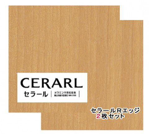 アイカ工業 バーチ柄 柾目 FJR2011ZJN67 セラールRエッジ 3×8(3×910×2 410mm)サイズ 2枚入【代引不可】
