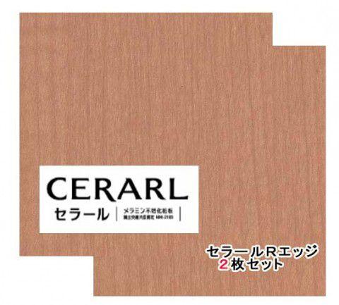 アイカ工業 メープル柄 柾目 FJR2221ZN セラールRエッジ 3×8(3×910×2 410mm)サイズ 2枚入【代引不可】