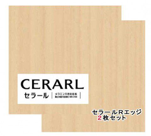 アイカ工業 エルム柄 柾目 FJR568ZN セラールRエッジ 3×8(3×910×2 410mm)サイズ 2枚入【代引不可】