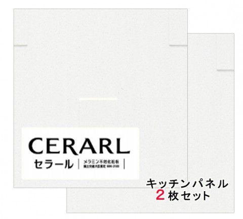 アイカ工業 単色柄 FKJ6000ZYN92 セラール 3×8(3×935×2 455mm)サイズ 2枚入【代引不可】