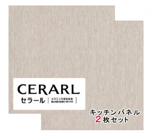 アイカ工業 単色柄 FKJ6115ZYN24 セラール 3×8(3×935×2 455mm)サイズ 2枚入【代引不可】