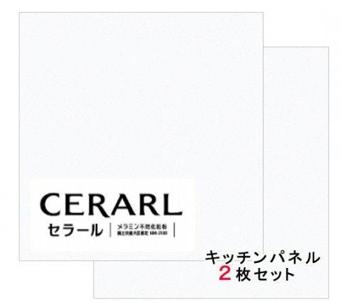 アイカ工業 単色柄 FKM6003ZMN セラール 3×8(3×935×2 455mm)サイズ 2枚入【代引不可】