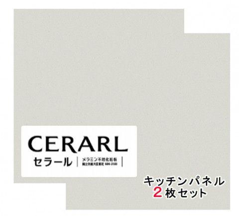 アイカ工業 単色柄 FKM6110ZMN セラール 3×8(3×935×2 455mm)サイズ 2枚入【代引不可】
