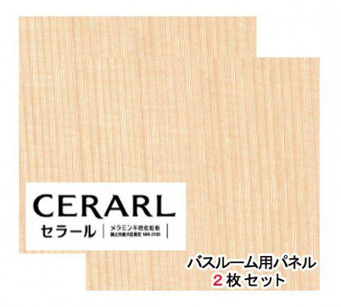 アイカ工業 ヒノキ柄 柾目 FYA2070ZGN セラールバスルーム用 3×8(3×935×2 455mm)サイズ 2枚入【代引不可】