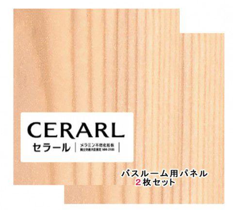 アイカ工業 シダー柄 板目 FYA544ZGN セラールバスルーム用 3×8(3×935×2 455mm)サイズ 2枚入【代引不可】