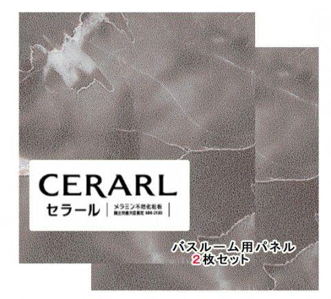 アイカ工業 石目柄 FYA926ZGN セラールバスルーム用 3×8(3×935×2 455mm)サイズ 2枚入【代引不可】