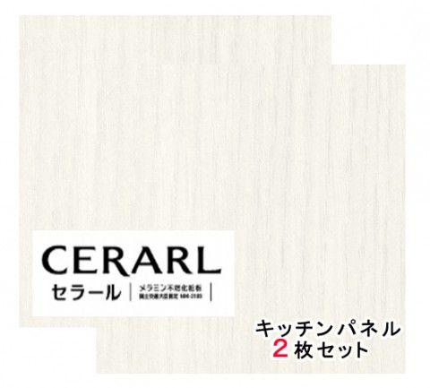 アイカ工業 オーク柄 柾目 YFN2050ZN セラール ウイルテクトタイプ 3×8(3×935×2 455mm)サイズ 2枚入【代引不可】