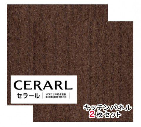アイカ工業 ウォールナット柄 柾目 YFN2063ZD セラール ウイルテクトタイプ 3×8(3×935×2 455mm)サイズ 2枚入【代引不可】