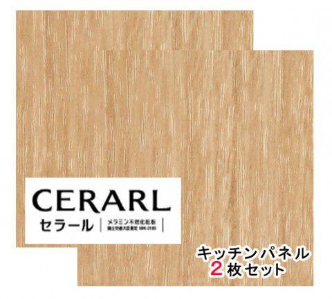 アイカ工業 ウォールナット柄 柾目 YFN2064ZN セラール ウイルテクトタイプ 3×8(3×935×2 455mm)サイズ 2枚入【代引不可】