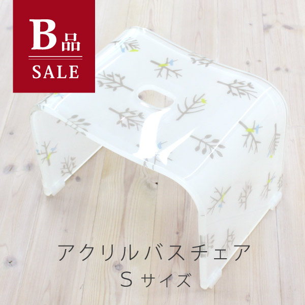 【B品】アクリル製バスチェア