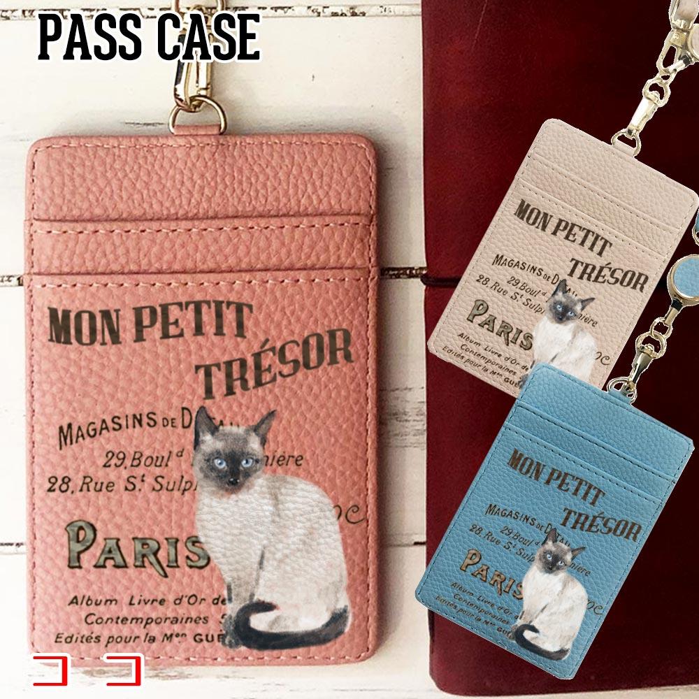 かわいい レトロ ヴィンテージデザイン 両面入る 格好いい メンズ カードケース 定期入れ おしゃれ 人気 ギフト メール便可 卓出 おすすめ ヴィンテージキャット ココ シャム猫 ポケットいっぱいパスケース 日本産