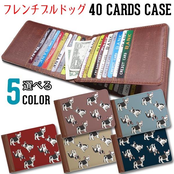 東京アンティーク 40枚入る カードケース 【フレンチブルドッグ】 大容量 メンズ レディース カード入れ コンパクト 薄型 ポイントカード アンティーク レトロ うすい 薄い 沢山入る たくさん クレジットカード 人気 おすすめ ★