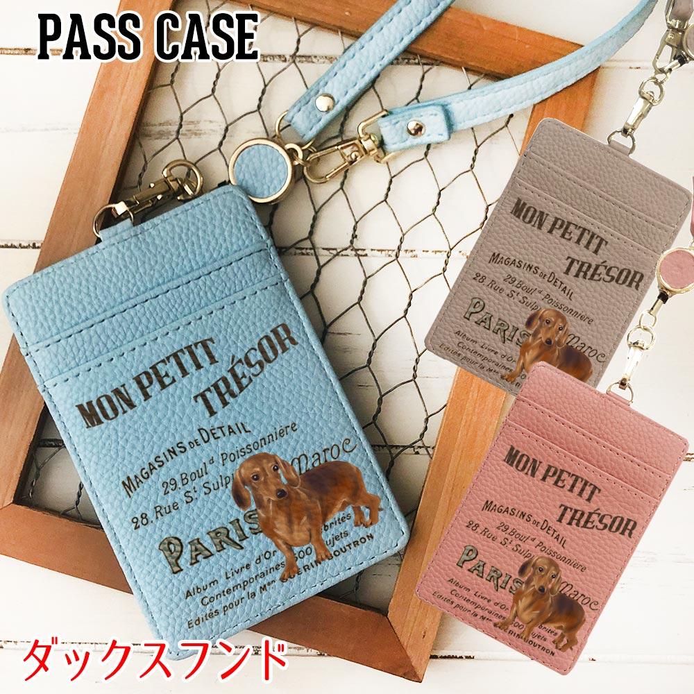 かわいい レトロ ヴィンテージデザイン 両面入る 格好いい 売買 メンズ カードケース 定期入れ 流行のアイテム おしゃれ ダックスフンド 人気 ヴィンテージドッグ ポケットいっぱいパスケース 犬 ギフト プレゼント メール便可 おすすめ