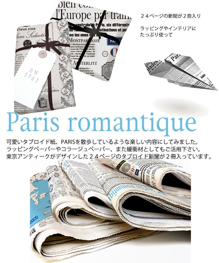 在庫限りで終了【東京アンティークラッピング】海外タブロイド新聞 2冊セット 【メール便対象外】