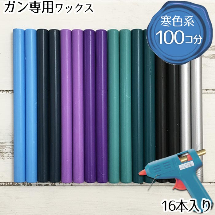 シーンに合わせて色を変えてみて1パックで約100個~スタンプ可能 グルーガンで使える 営業 シーリングスタンプ専用ワックス 蝋 おためし8色セット メール便OK 16本入り 割れないフレキシブルタイプ 寒色系セット 販売