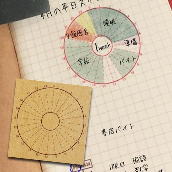 オンラインショッピング 大人のスタンプ 東京アンティーク 円グラフスケジュール スタンプ はんこ メール便OK 至高