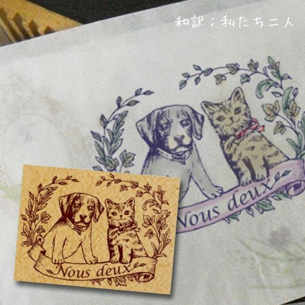 大人のスタンプ 東京アンティーク 格安 \復刻 はんこ 40%OFFの激安セール メール便OK なかよし犬猫スタンプ