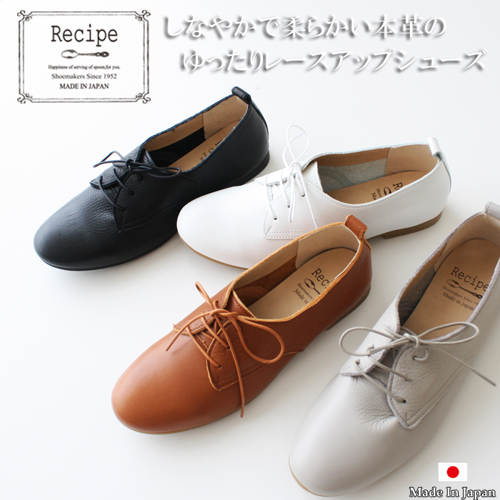 TOKYO BASIC | Rakuten Global Market: It is genuine leather 22.5-24.5cm mada in japan comfort shoes for 50 generations for unhurried race up shoes Nippon Shoe Recipe four season fashion miscellaneous goods restrictions shoes 30s 40 generations of the flexi
