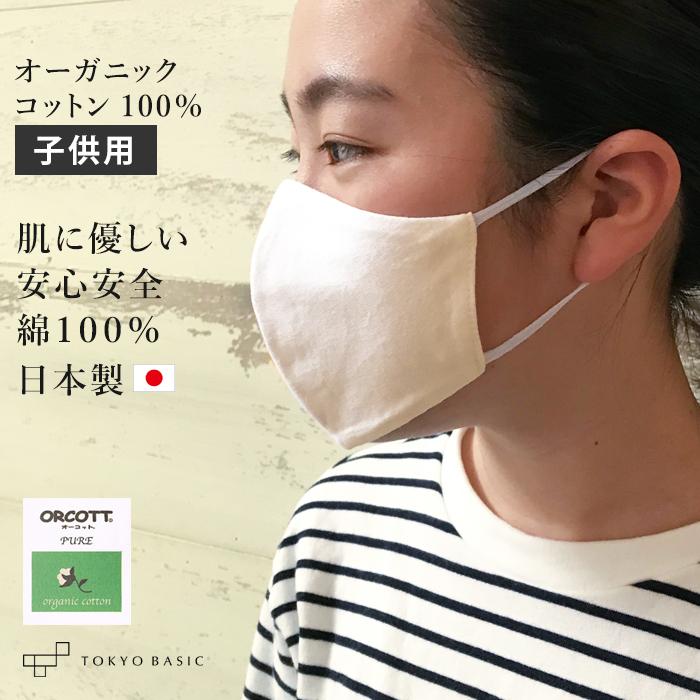 マスク 子供用 発売モデル 洗える 日本製 布マスク オーガニックコットン100% 倉 子ども用 敏感肌 肌にやさしい 子ども 不良品以外返品交換不可 japan 子供用マスク made in メール便可