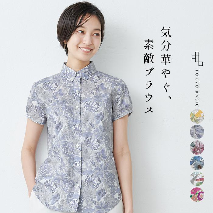 リバティ シャツ ブラウス 日本最大級の品揃え レディース 販売 半袖 襟付き リバティプリント ボタンダウンシャツ 日本製 40代 50代 60代 女性 大人可愛い タナローン 新柄追加 春 花柄 カジュアル 半袖シャツ 夏 トップス インナー メール便可 ファッション