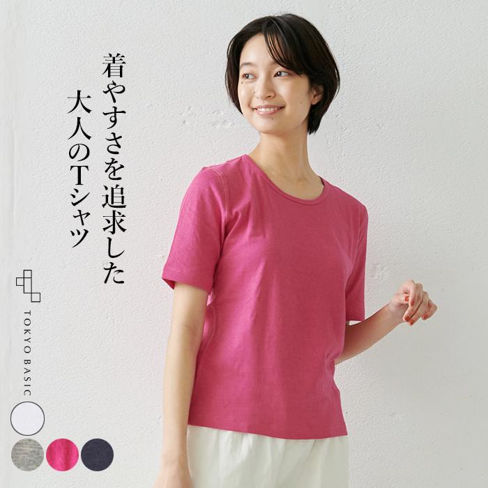 tシャツ レディース 大決算セール 半袖 綿100% 無地 コットン100% 日本製 40代 50代 60代 女性 ファッション sozai ふわふわ接結 デルセロ Tシャツ メール便可 カットソー 白T 公式通販 四分袖 30代 五分袖 インナー