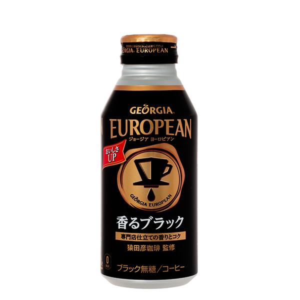ジョージア ヨーロピアン香るブラック 400mlボトル缶 【※コカコーラ製品以外は別途送料がかかります。同時注文の場合、後程追加送料のご請求がございます。】