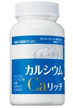 おやつ感覚でカルシウム補給 AVON 超激安 国内正規品 エイボン カルシウムCaリッチ 1g×60粒