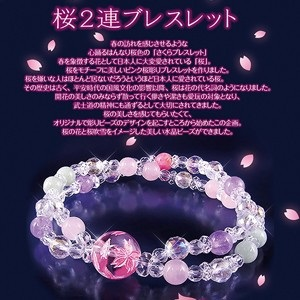 桜2連ブレスレット IB718