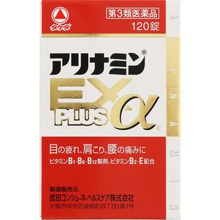 【第3類医薬品】 武田薬品工業 アリナミンEX プラス α 120錠