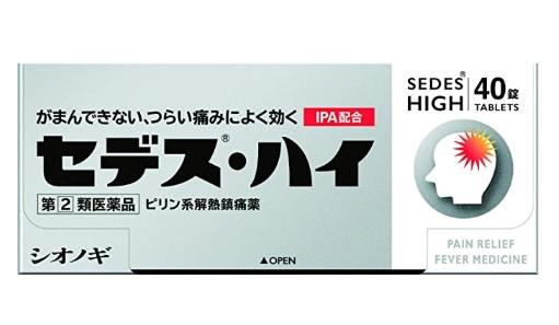 第 買い物 2 類医薬品 塩野義製薬 セデス メール便対象品 正規販売店 40錠 ハイ