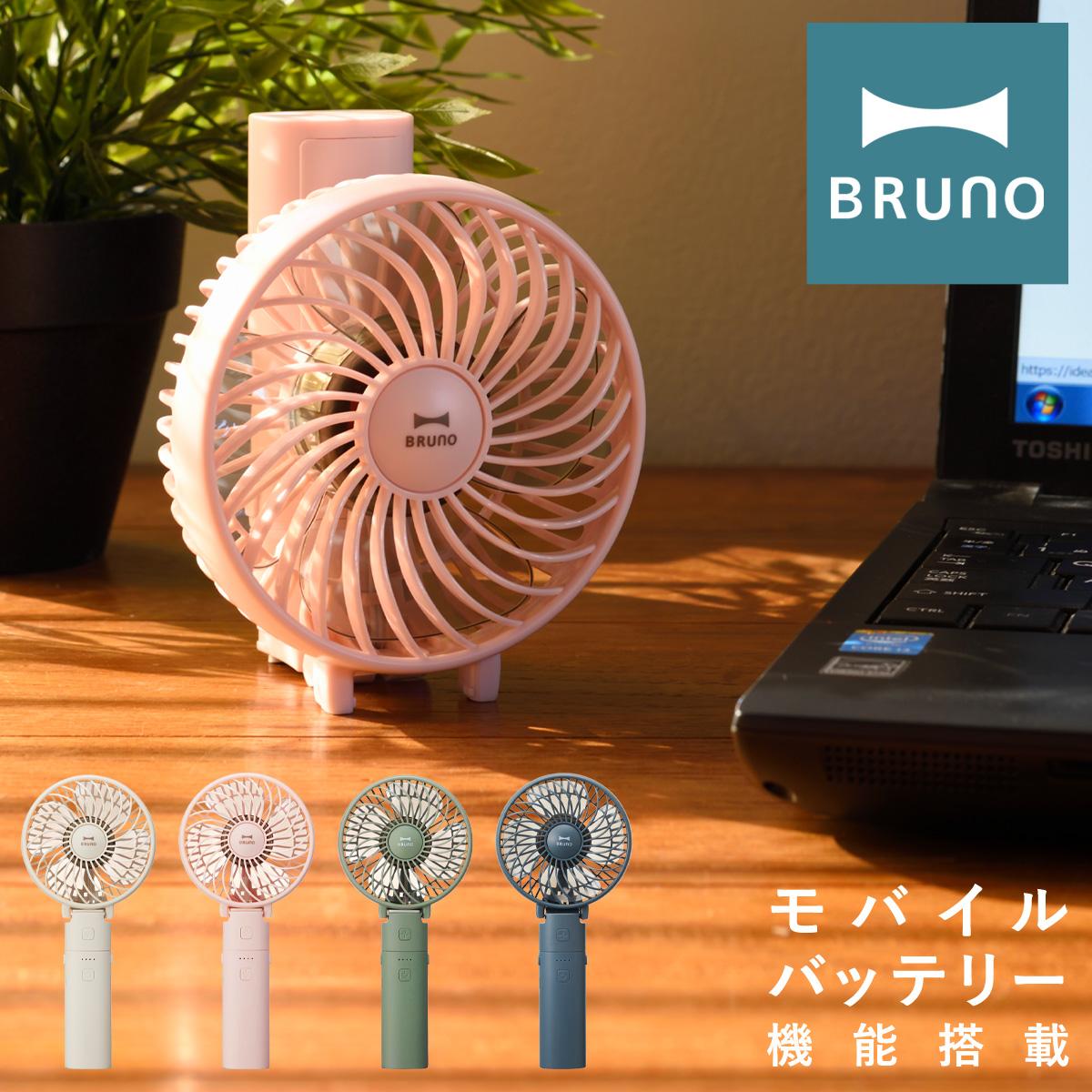 全品送料無料 あす楽 ブルーノ ミニファン 扇風機 BDE029 BRUNO ポータブルミニファン ハンディ 手持ち 携帯 市場 小型 スマホ充電 メーカー公式ショップ bef モバイルバッテリー 即日発送 おしゃれ USB かわいい コンパクト 1年保証 充電式 卓上