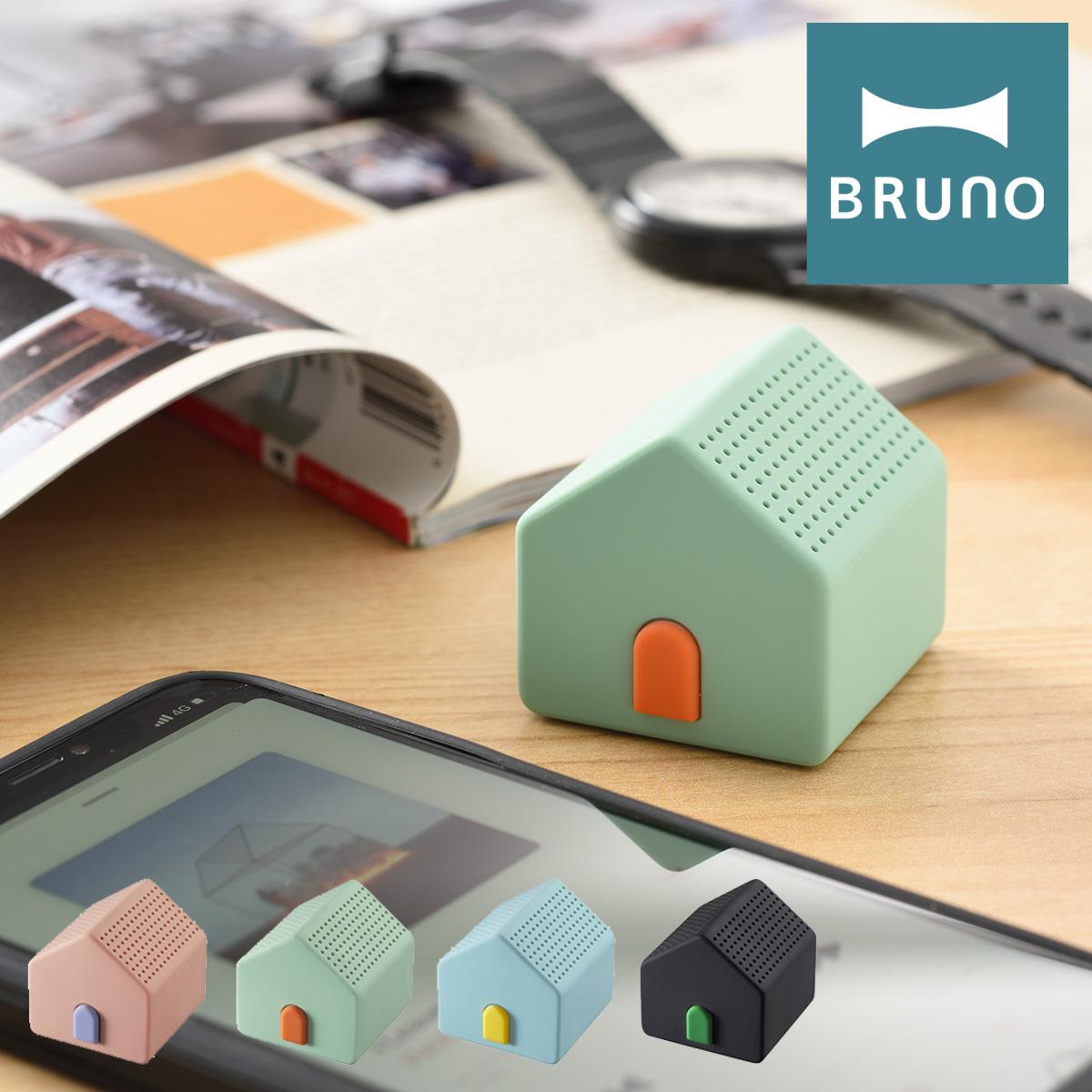 全品送料無料 あす楽 ブルーノ Bluetooth スピーカー ワイヤレススピーカー 人気の定番 BRUNO 最安値 BDE045 ハウス 即日発送 一年保証 インテリア雑貨