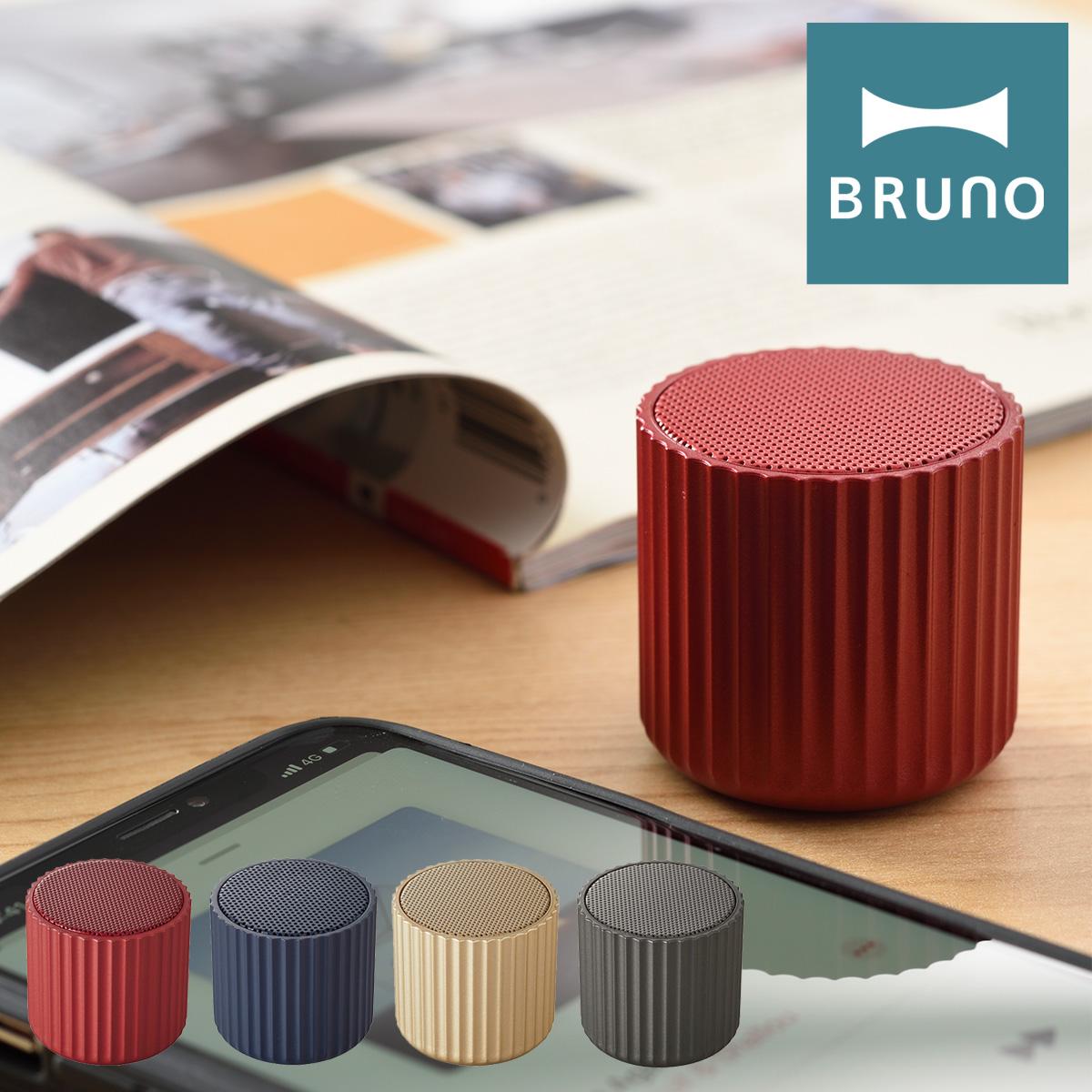 全品送料無料 出荷 あす楽 ブルーノ Bluetoothスピーカー ワイヤレススピーカー リブポット 防水 ボイスアシスト BDE046 BRUNO 市場 即日発送 コンパクト インテリア雑貨 一年保証