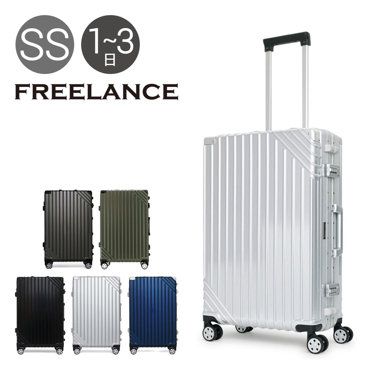 フリーランス スーツケース FL-002 60cm 【 FREELANCE 当社限定モデル 】【 キャリーケース ビジネスキャリー TSAロック 軽量 】【bef】【即日発送】