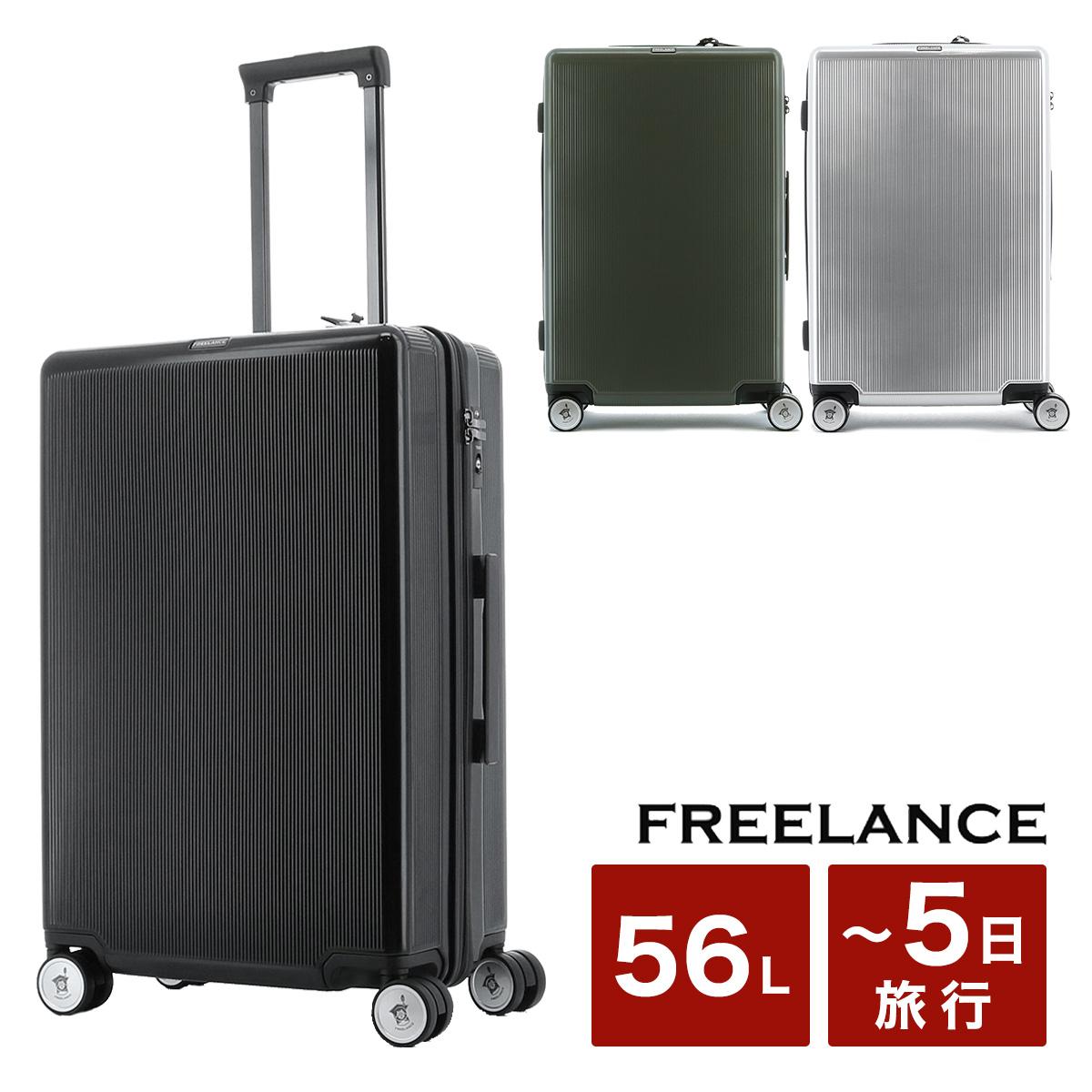フリーランス FLEELANCE スーツケース FLT-004 61.5cm 【 キャリーケース ハードキャリー 軽量 TSAロック搭載 】【即日発送】