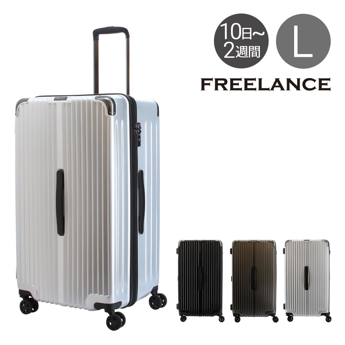 フリーランス スーツケース 当社限定| 88L 70cm 4.5kg FLT-006ハード ファスナー|FREELANCE TSAロック搭載|大容量|おしゃれキャリーバッグ キャリーケース ビジネスキャリー[即日発送]