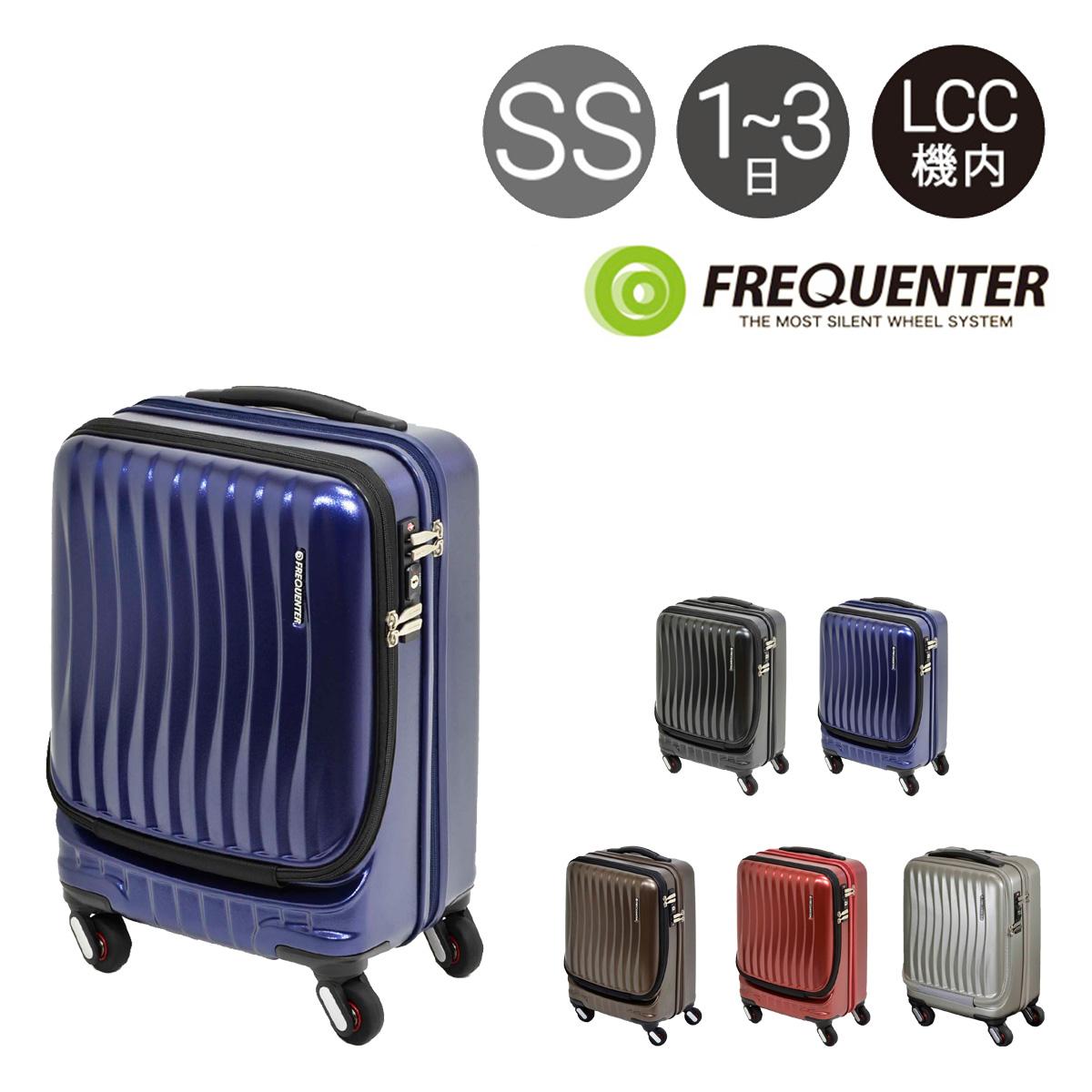 フリクエンター スーツケース 1-217 41cm CLAM クラム Advance アドヴァンス ストッパー付き フロントオープン LCC機内持ち込み可能 静音 軽量 キャリーケース キャリーバッグ FREQUENTER[bef]