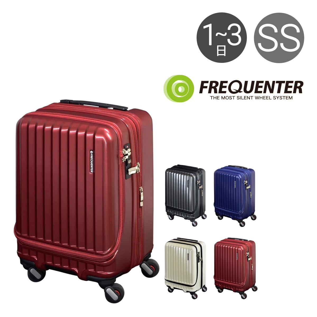 フリクエンター スーツケース マーリエ|機内持ち込み 34L/39L 46cm 3.7kg 1-282|フロントオープン 拡張 ハード ファスナー 静音 TSAロック搭載 キャリーバッグ キャリーケース ビジネスキャリー[PO10][bef]