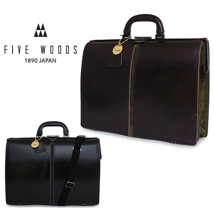 ファイブウッズ FIVE WOODS ブリーフケース 39010 【 TED'S テッズ 】【 2WAY ビジネスバッグ ダレスバッグ メンズ 】【bef】