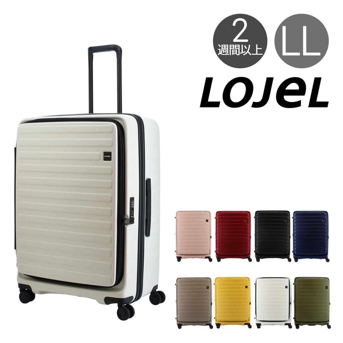 ロジェール スーツケース CUBO-L Lサイズ キャリーケース キャリーバッグ ビジネスキャリー 71cm 拡張機能 エキスパンダブル エクスパンダブル LOJEL[bef][即日発送]