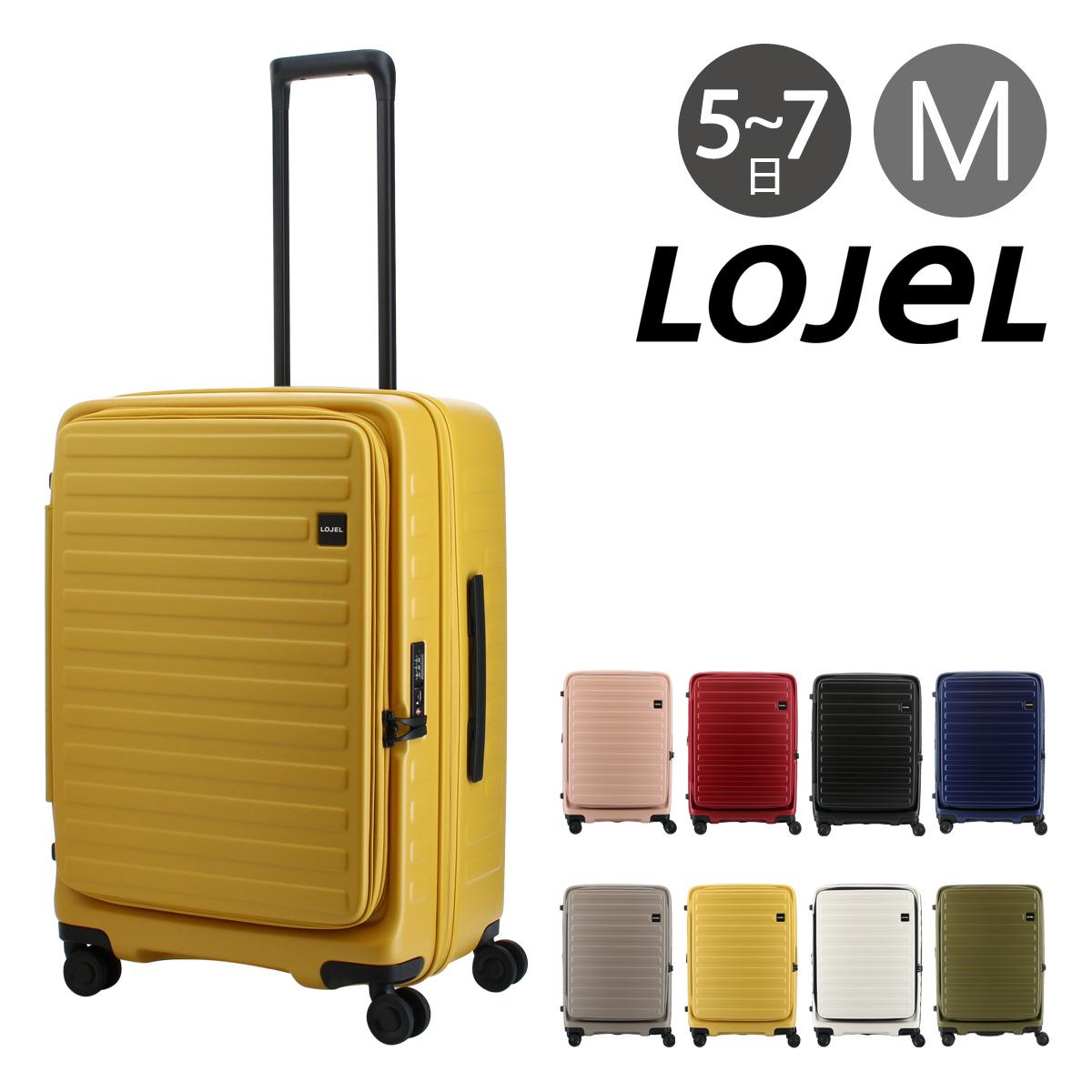 ロジェール スーツケース CUBO-M Mサイズ キャリーケース キャリーバッグ ビジネスキャリー 62cm 拡張機能 エキスパンダブル エクスパンダブル LOJEL【bef】【即日発送】