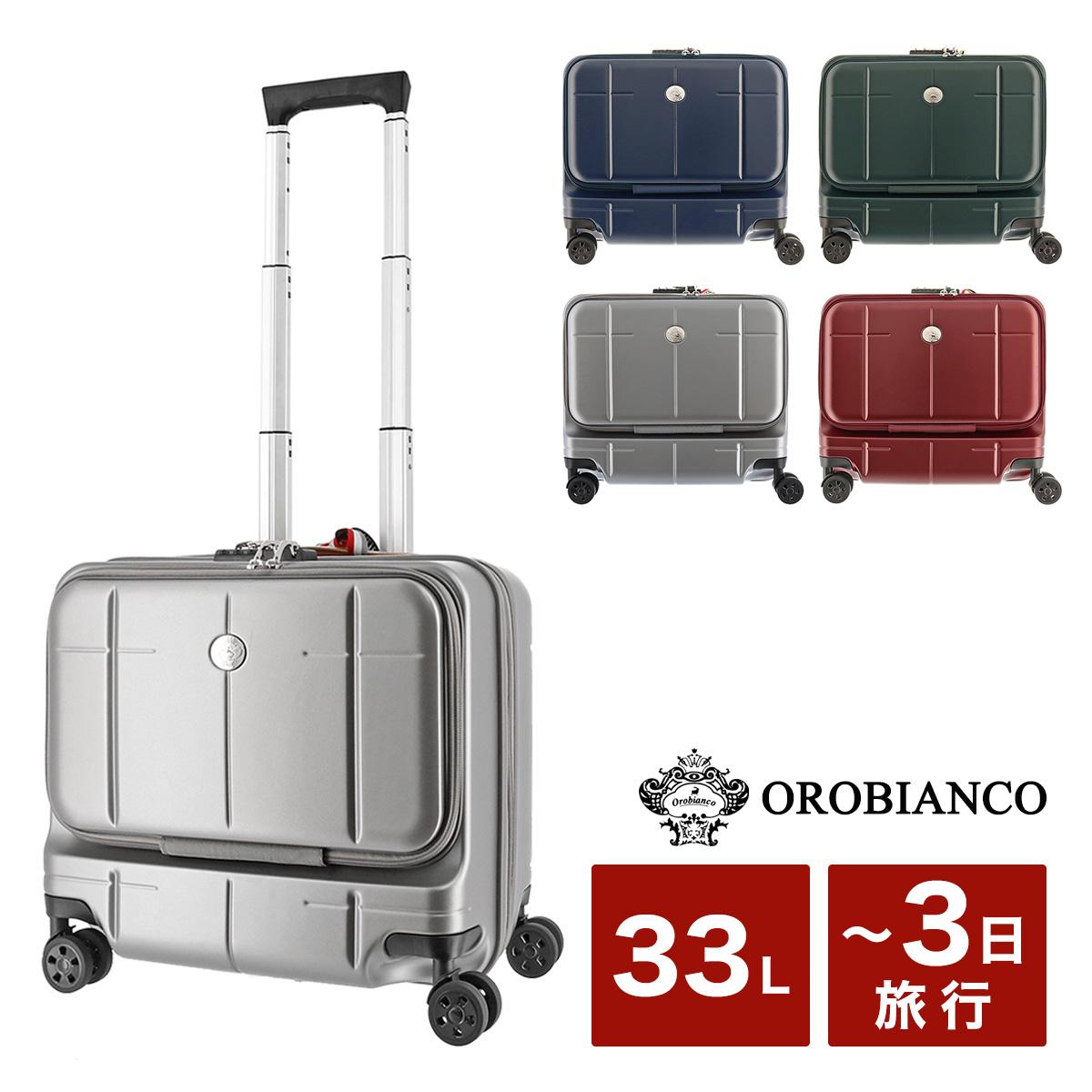 オロビアンコ スーツケース 37cm ハード ARZILLO 33L 9711 OROBIANCO キャリーケース TSAロック搭載 フロントオープン ポケット付き メンズ[即日発送]