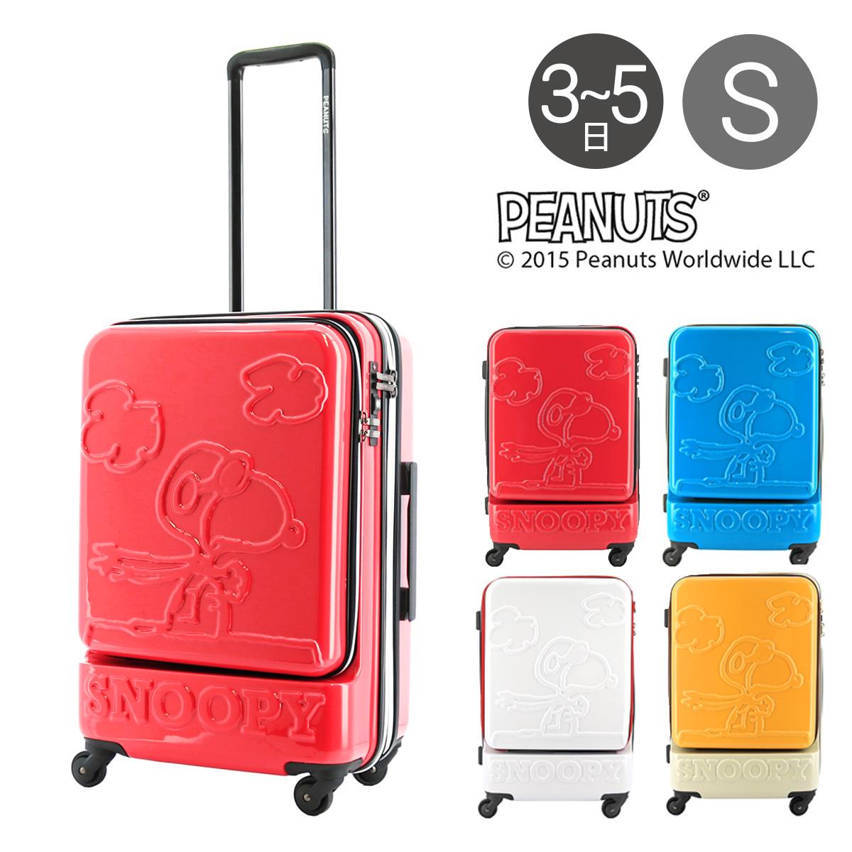 スヌーピー スーツケース かわいい 47L 55.5cm 4.3kg PN-015 拡張 フロントオープン 1年保証 ハード フレーム TSAロック搭載 キャラクター ピーナッツ [bef][PO10][即日発送]