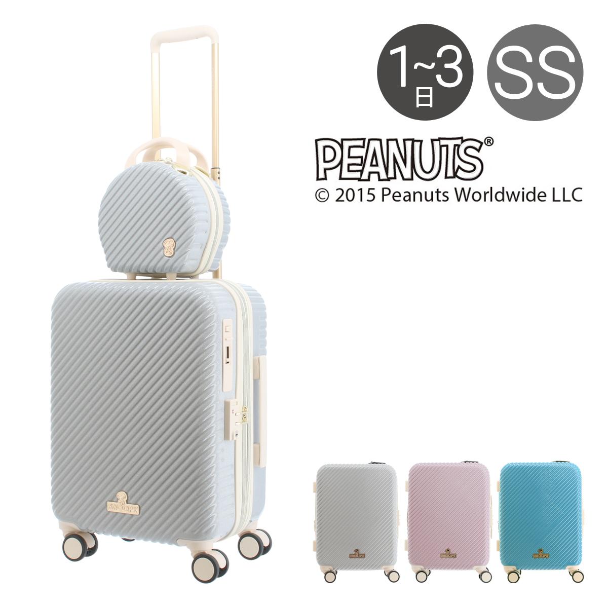 送料無料 あす楽 スーパーセール期間限定 ピーナッツ スーツケース 39L 46cm 3.4kg PN-028 PEANUTS ハード bef キャラクター キャリーケース エキスパンダブル 大幅値下げランキング ファスナー スヌーピー 即日発送 拡張 TSAロック搭載