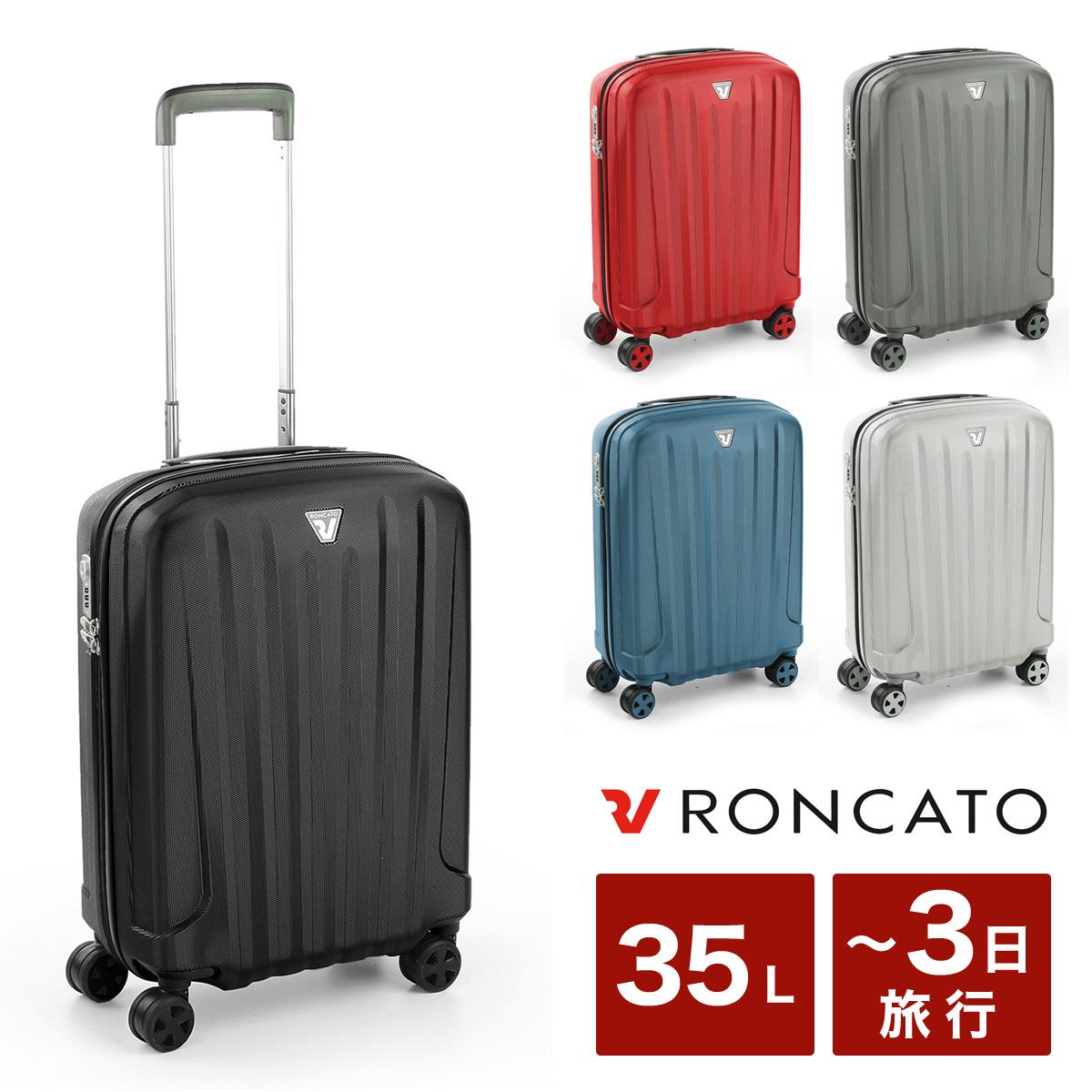 ロンカート スーツケース|機内持ち込み 51cm 5613|軽量 10年保証 ハード ファスナー|TSAロック搭載 ユニカ RONCATO [bef][PO10]