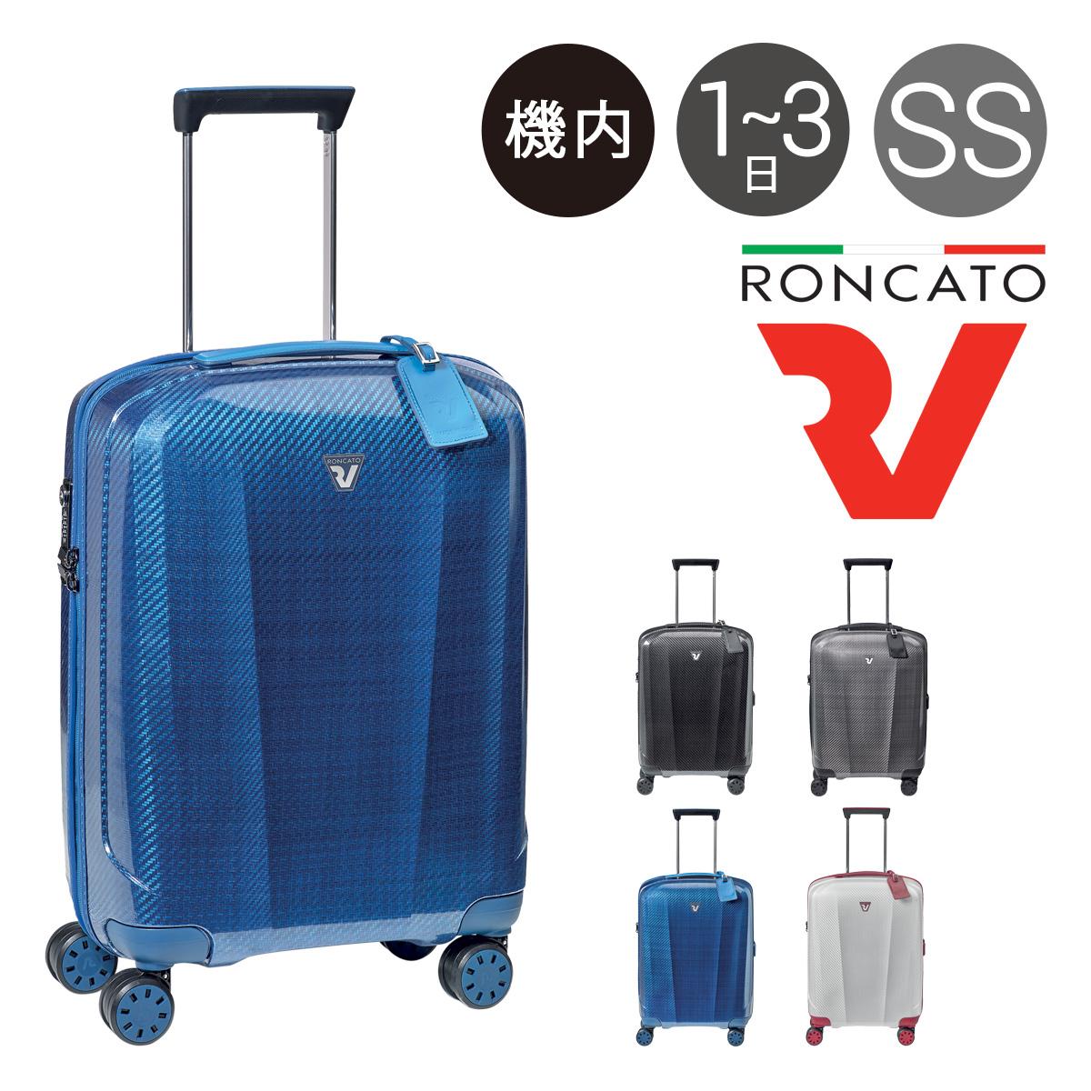 ロンカ-ト スーツケース 機内持ち込み 37L 51cm 2kg ウイアー 5953 イタリア製 RONCATO WE ARE ハード ファスナー キャリーバッグ キャリーケース 軽量 TSAロック搭載[PO10]