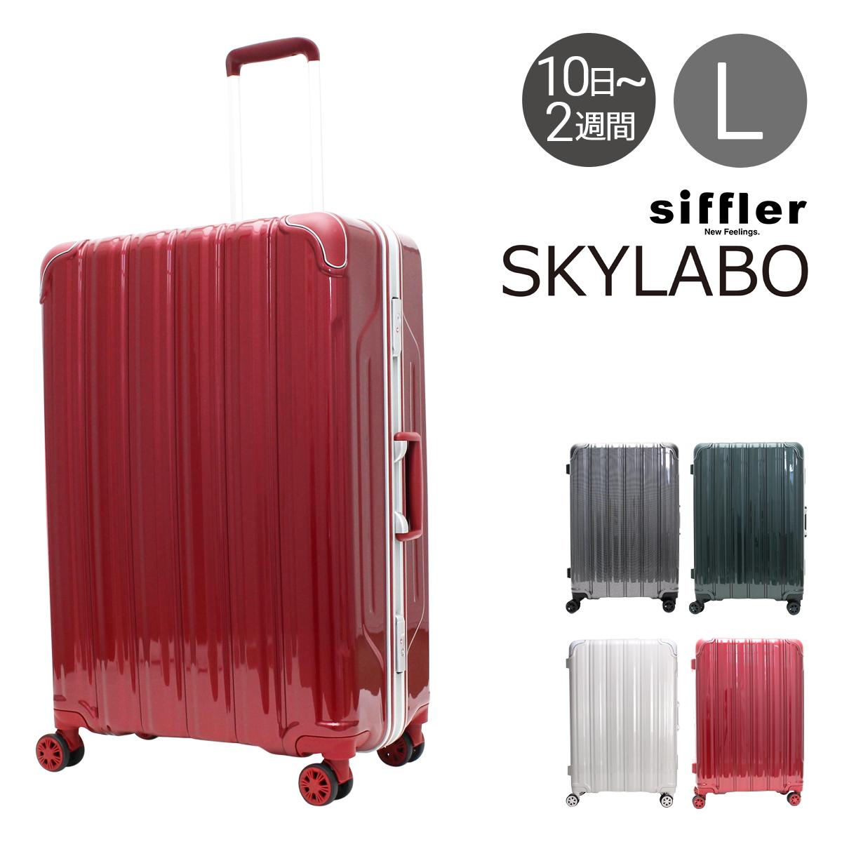 シフレ スーツケース 90L 68cm 5.5kg スカイラボ SKY1124-68|ハード フレーム Siffler|TSAロック搭載 キャリーバッグ キャリーケース[PO10][bef]