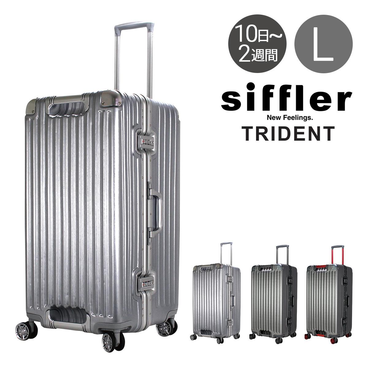 シフレ スーツケース 4輪|88L 73cm 5.8kg トライデント TRI1102-73|四角型 軽量 ハード フレーム Siffler|TSAロック搭載 キャリーバッグ キャリーケース